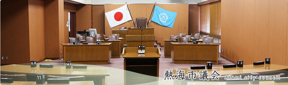 熱海市議會Atami city council