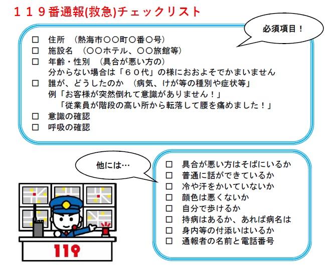 旅館・ホテル等宿泊施設における119番通報(救急)チェックリスト ...
