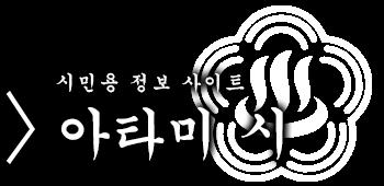 시민용 정보 사이트 아타미시